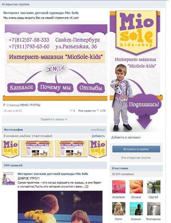 Оформление и продвижение в Вконтакте - Услуги - Оформление сообществ ... 34775a4414c
